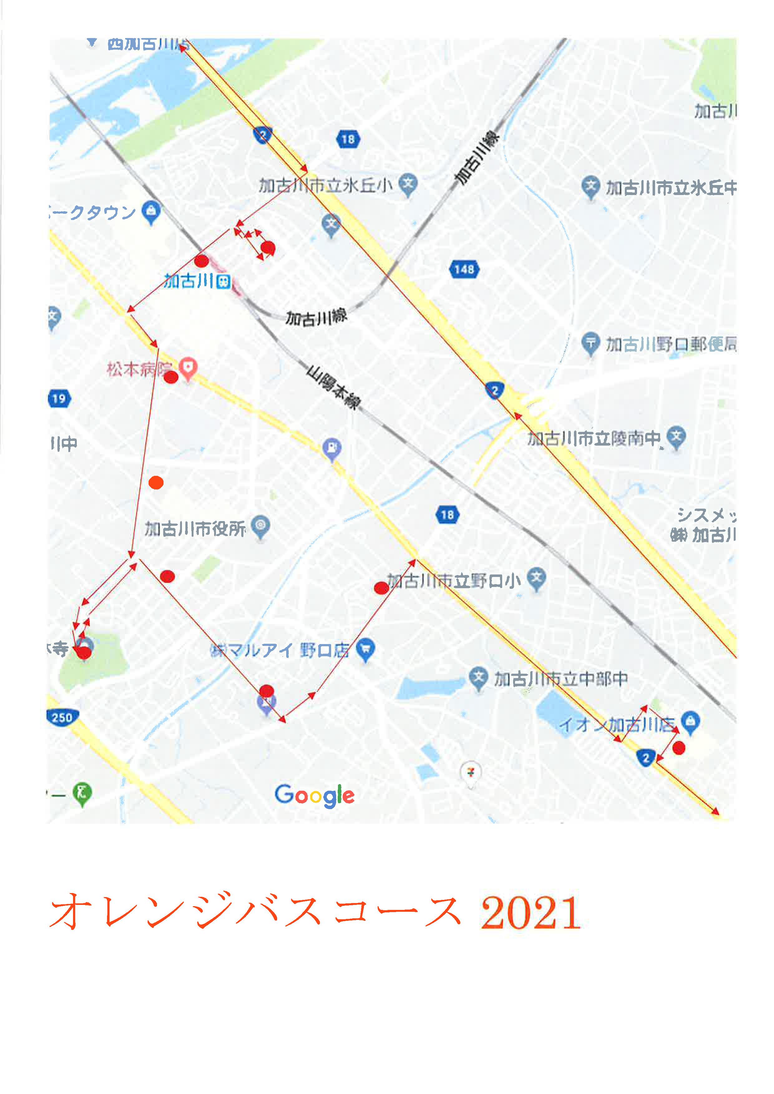 オレンジバス路線図