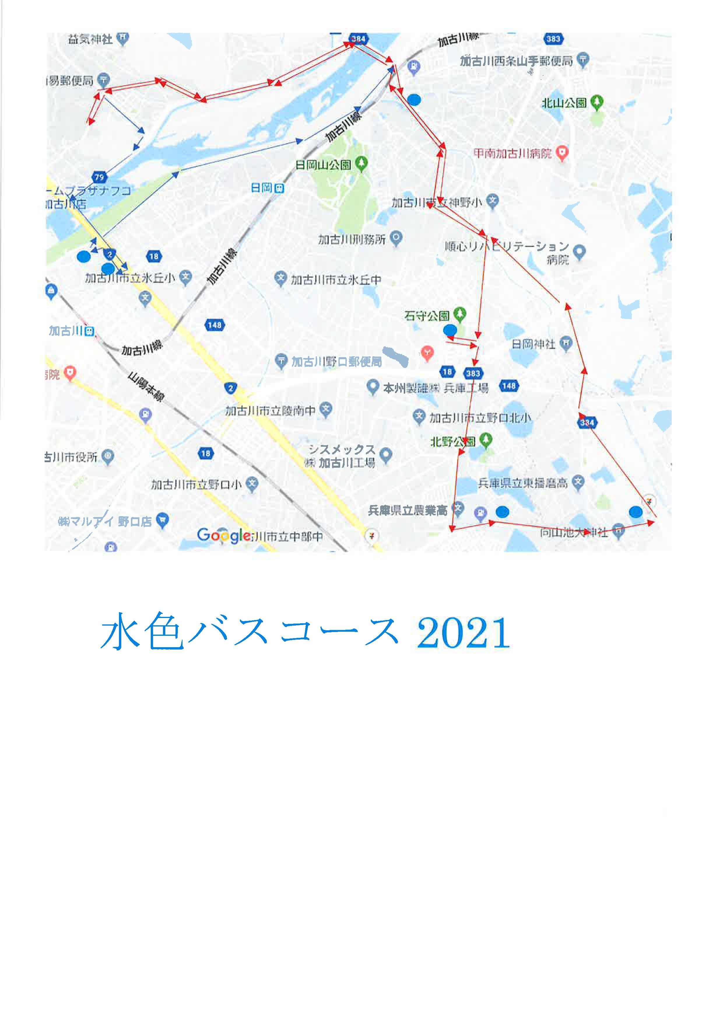 みずいろバス路線図